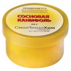 Канифоль сосновая, 20 гр